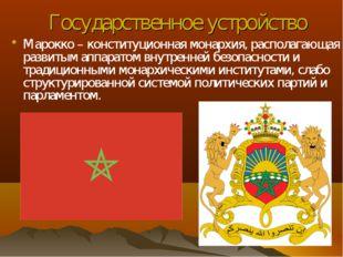 Государственное устройство Марокко – конституционная монархия, располагающая