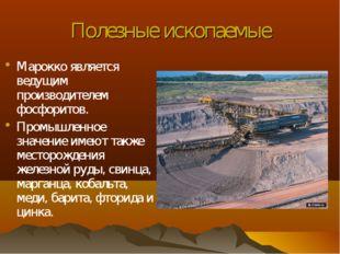 Полезные ископаемые Марокко является ведущим производителем фосфоритов. Промы