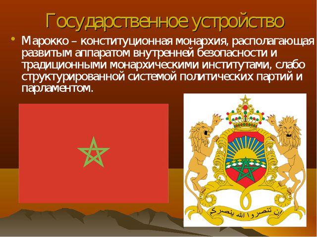 Государственное устройство Марокко – конституционная монархия, располагающая...