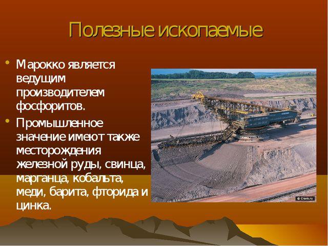 Полезные ископаемые Марокко является ведущим производителем фосфоритов. Промы...