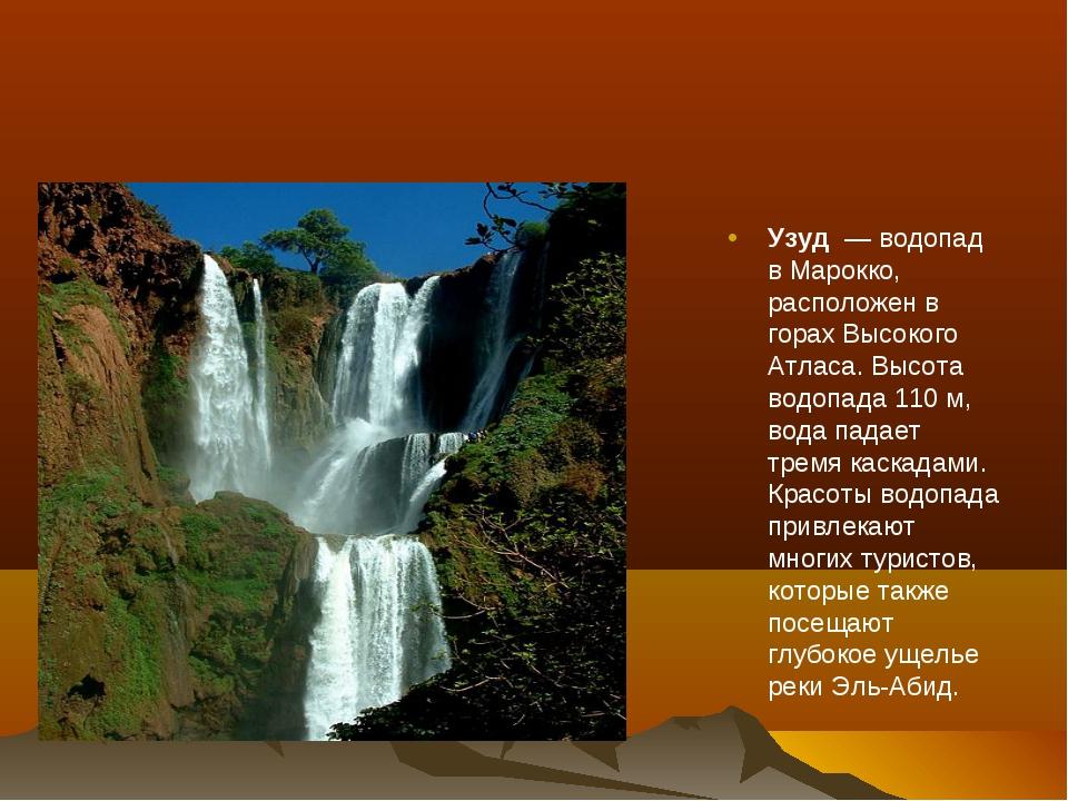 Узуд— водопад вМарокко, расположен в горах Высокого Атласа. Высота водопад...