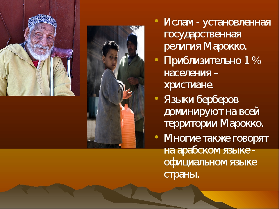 Ислам - установленная государственная религия Марокко. Приблизительно 1 % нас...