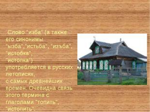 """Слово """"изба"""" (а также его синонимы """"ызба"""",""""истьба"""", """"изъба"""", """"истобка"""", """"ист"""