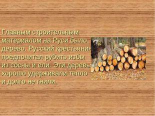 Главным строительным материалом на Руси было дерево. Русский крестьянин пред