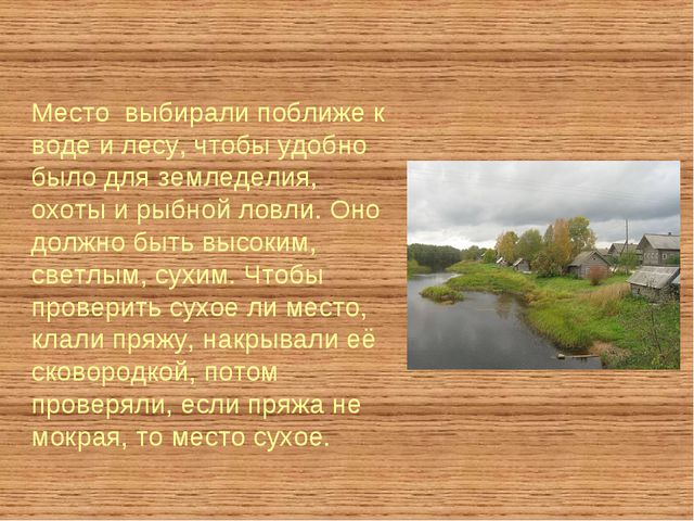 Место выбирали поближе к воде и лесу, чтобы удобно было для земледелия, охоты...