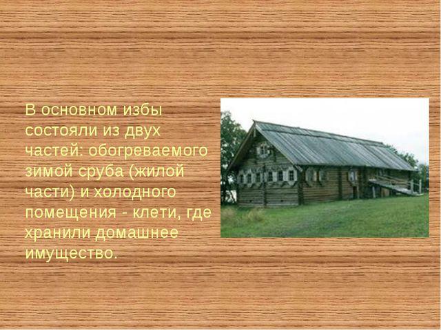 В основном избы состояли из двух частей: обогреваемого зимой сруба (жилой ча...