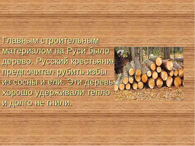 Главным строительным материалом на Руси было дерево. Русский крестьянин пред...