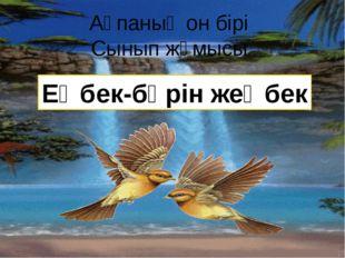 Ақпаның он бірі Сынып жұмысы Еңбек-бәрін жеңбек