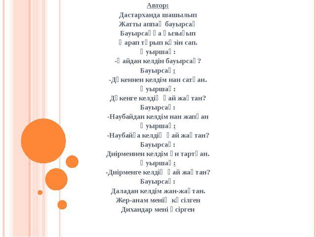 Автор: Дастарханда шашылып Жатты аппақ бауырсақ Бауырсаққа қызығып Қарап тұр...