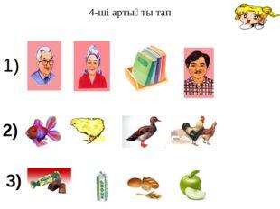 1) 2) 3) 4-ші артықты тап