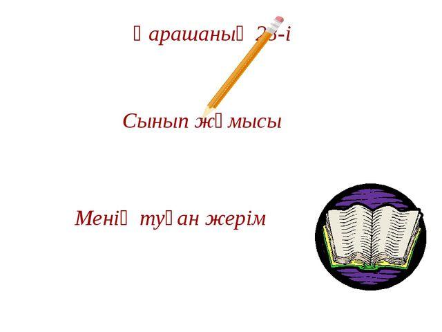 Қарашаның 28-і Сынып жұмысы Менің туған жерім