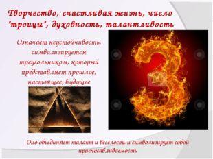 Означает неустойчивость, символизируется треугольником, который представляет