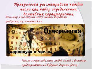 Нумерология рассматривает каждое число как набор определенных волшебных харак