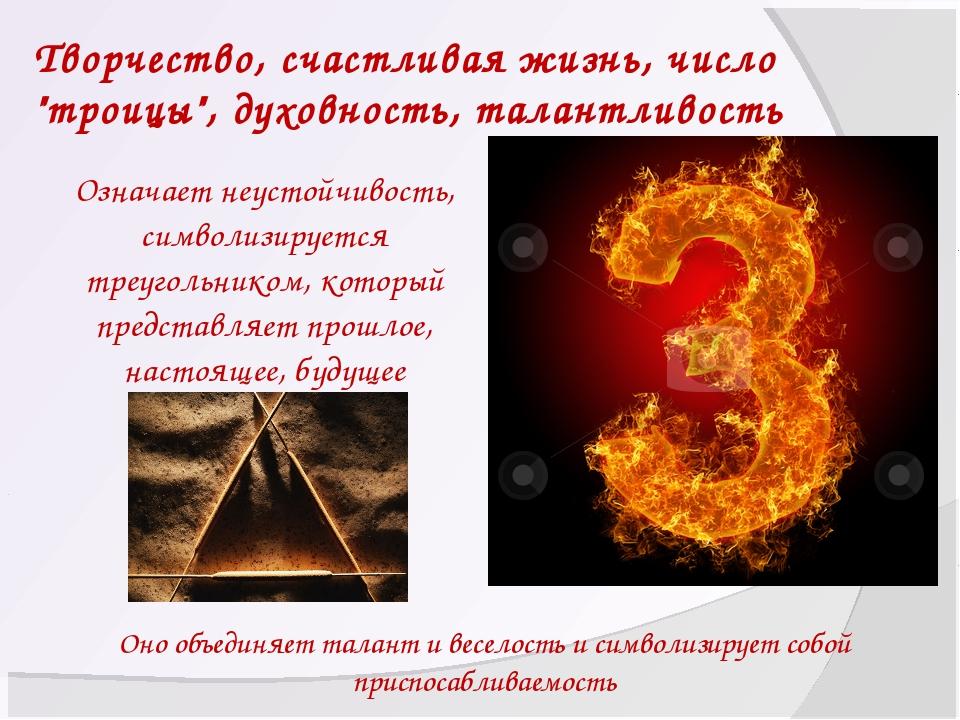 Означает неустойчивость, символизируется треугольником, который представляет...