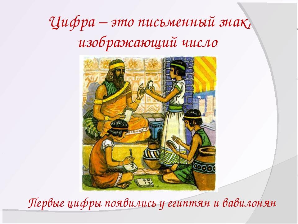 Цифра – это письменный знак, изображающий число Первые цифры появились у егип...