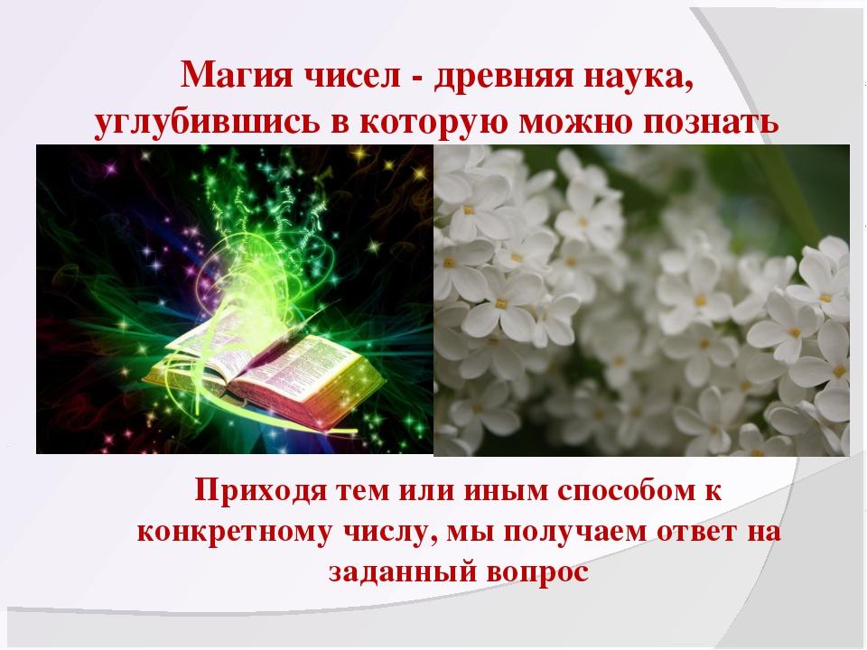 Магия чисел - древняя наука, углубившись в которую можно познать все мироздан...