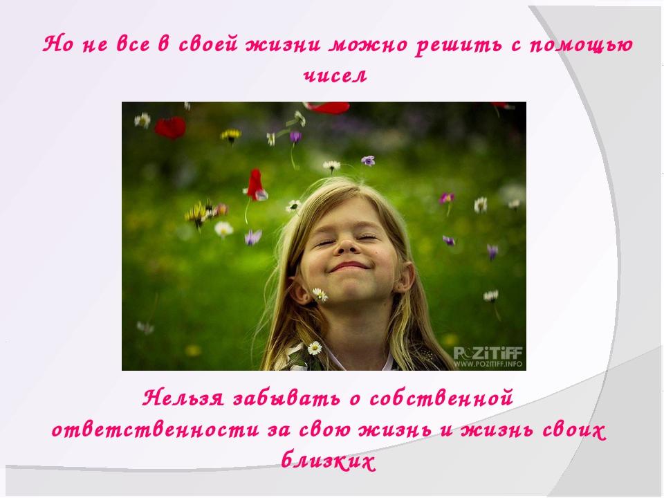 Но не все в своей жизни можно решить с помощью чисел Нельзя забывать о собств...