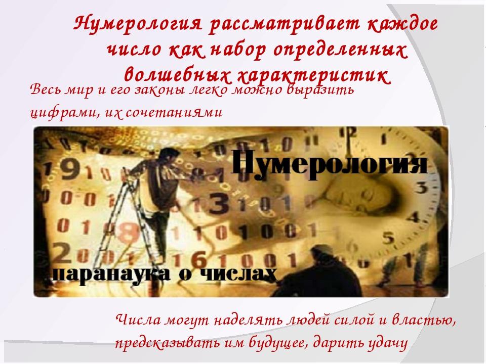 Нумерология рассматривает каждое число как набор определенных волшебных харак...