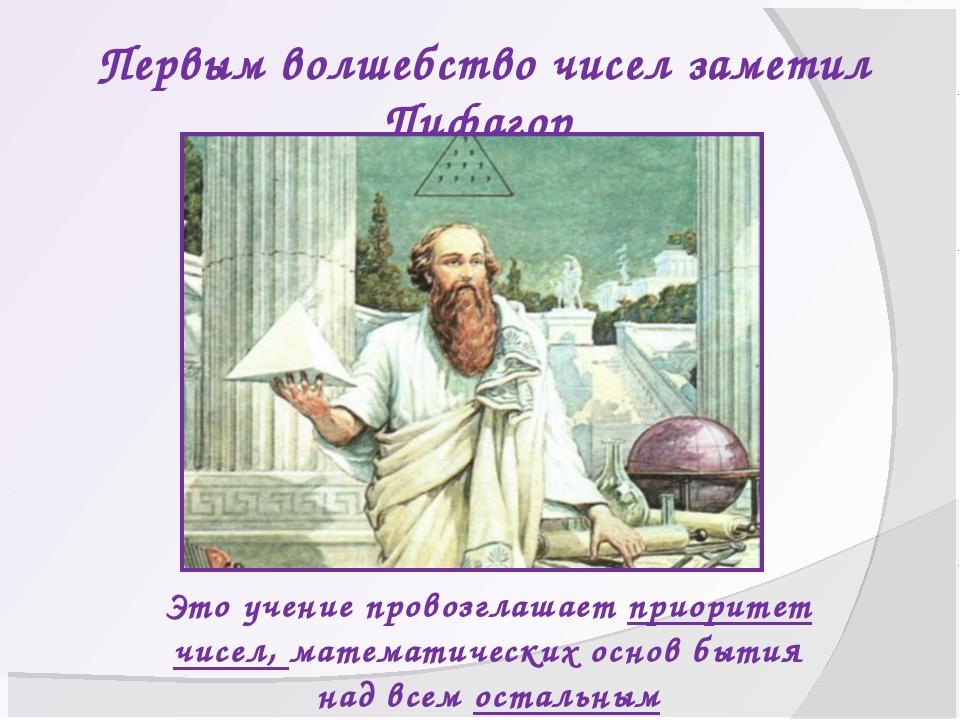 Первым волшебство чисел заметил Пифагор Это учение провозглашает приоритет чи...