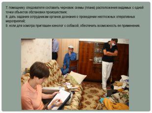 7. помощнику следователя составить черновик схемы (плана) расположения видимы