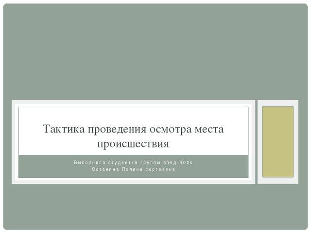 Выполнила студентка группы зпвд-402с Останина Полина сергеевна Тактика провед...