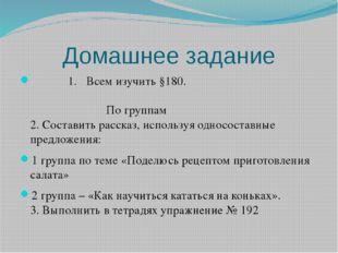 Домашнее задание 1. Всем изучить §180.