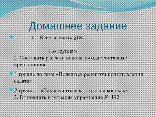 Домашнее задание 1. Всем изучить §180. ...