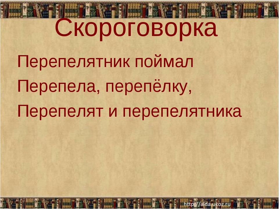 Скороговорка Перепелятник поймал Перепела, перепёлку, Перепелят и перепелятни...