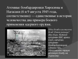 Атомные бомбардировкиХиросимы и Нагасаки(6 и 9 августа1945 года, соответст