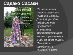 Садако Сасаки На постаменте статуи написано: «Садако Сасаки. Дитя мира. Она п