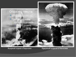 Ядерный взрыв в Хиросиме Ядерный взрыв в Нагасаки