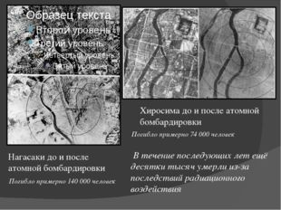 Нагасаки до и после атомной бомбардировки Хиросима до и после атомной бомбард