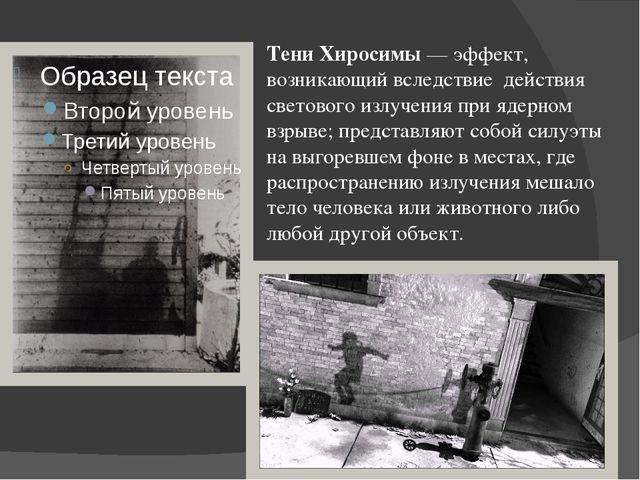 Тени Хиросимы— эффект, возникающий вследствие действия светового излучения...
