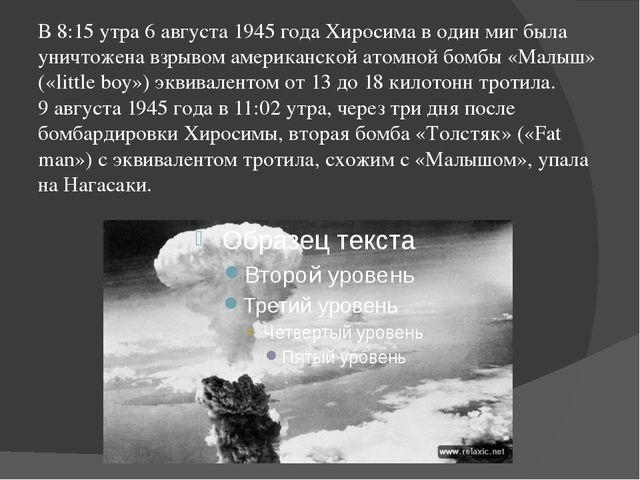 В 8:15 утра 6 августа 1945 года Хиросима в один миг была уничтожена взрывом а...