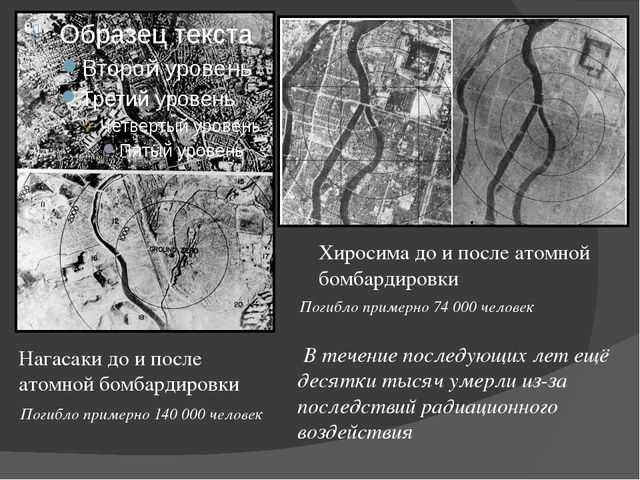 Нагасаки до и после атомной бомбардировки Хиросима до и после атомной бомбард...