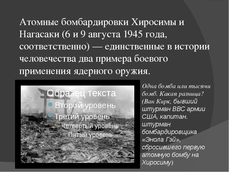 Атомные бомбардировкиХиросимы и Нагасаки(6 и 9 августа1945 года, соответст...