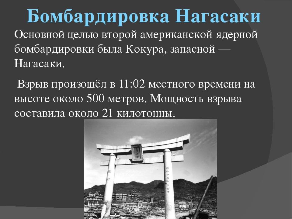 Основной целью второй американской ядерной бомбардировки была Кокура, запасн...