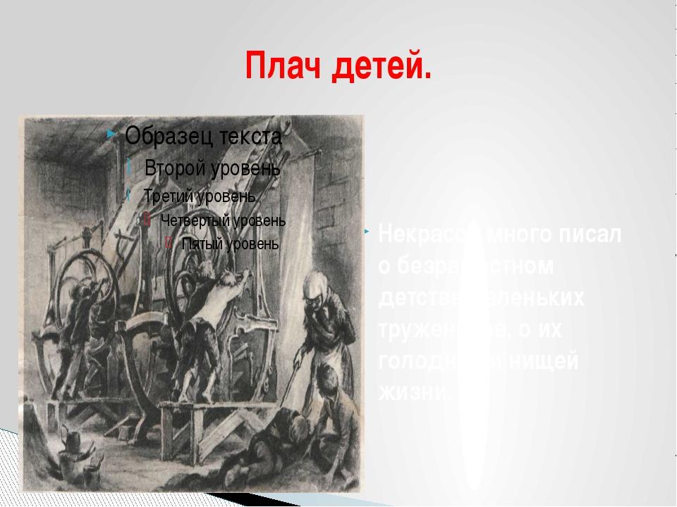 Некрасов много писал о безрадостном детстве маленьких тружеников, о их голодн...