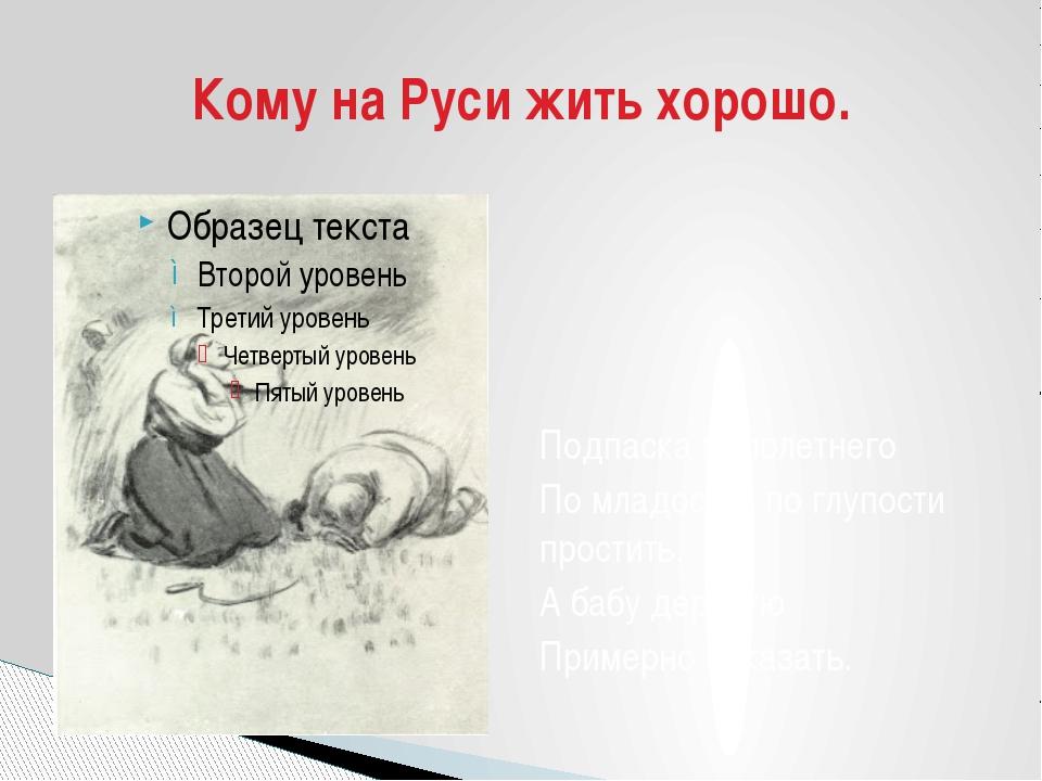 Подпаска малолетнего По младости , по глупости простить, А бабу дерзкую Приме...