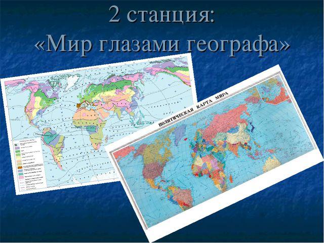 2 станция: «Мир глазами географа»