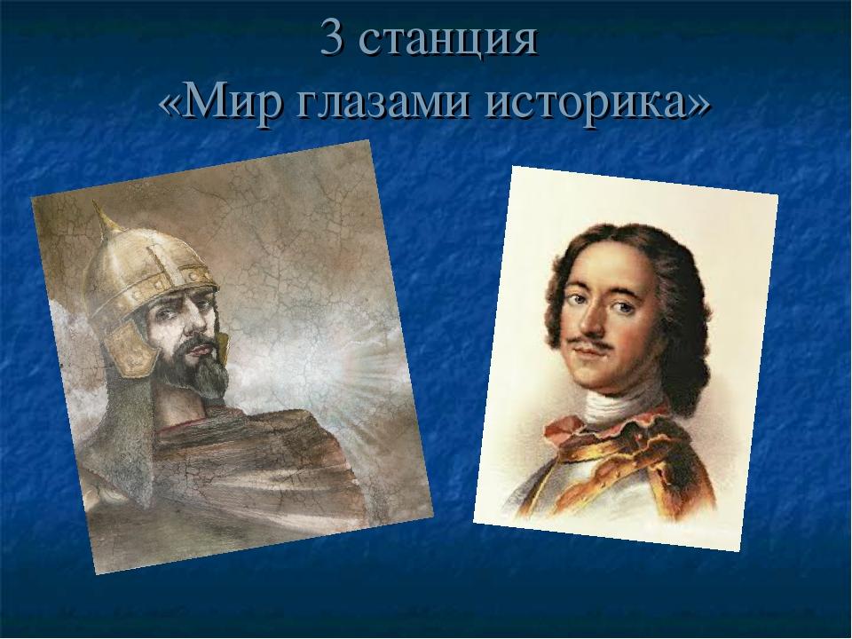 3 станция «Мир глазами историка»