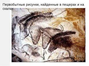 Первобытные рисунки, найденные в пещерах и на скалах