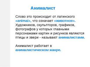 Слово это происходит от латинского «animai», что означает «животное». Художни