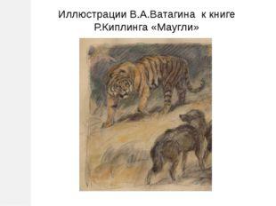 Иллюстрации В.А.Ватагина к книге Р.Киплинга «Маугли»