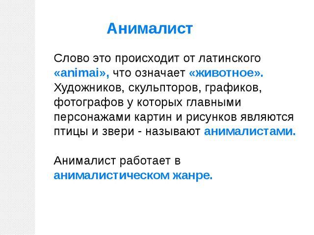 Слово это происходит от латинского «animai», что означает «животное». Художни...