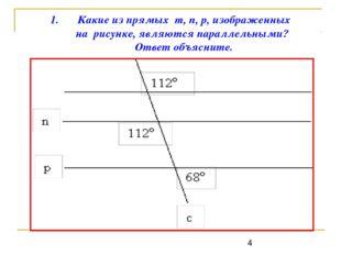 Какиеиз прямыхm,n,p, изображенных нарисунке, являются параллельными? О