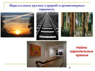 Параллельные прямые в природе и архитектурных строениях. Найти параллельные п