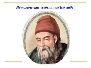 Исторические сведения об Евклиде