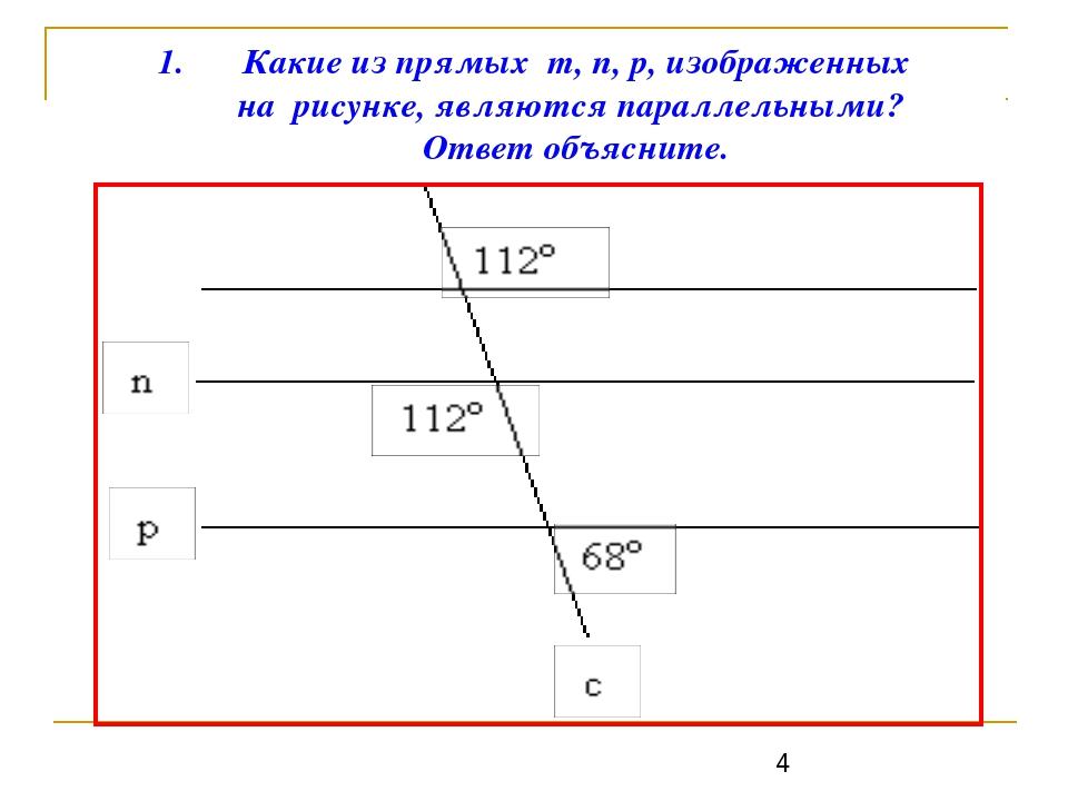 Какиеиз прямыхm,n,p, изображенных нарисунке, являются параллельными? О...