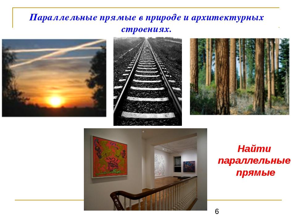 Параллельные прямые в природе и архитектурных строениях. Найти параллельные п...